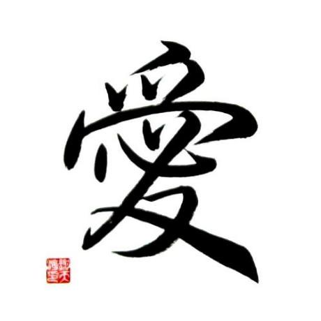 chinese symbol for love calligraphy painting chinese