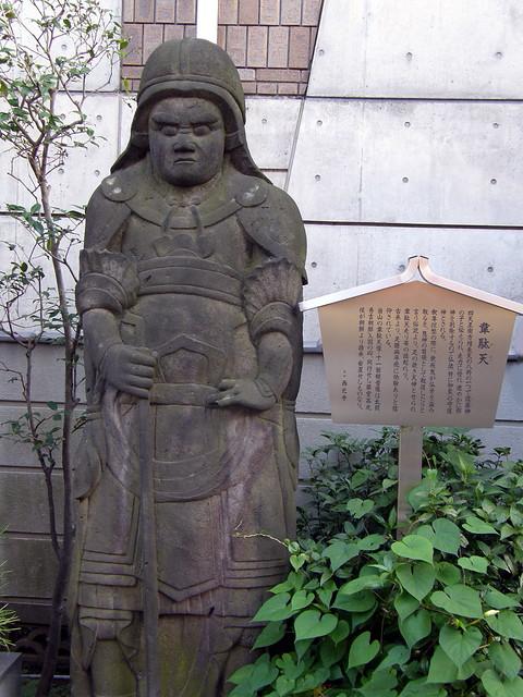 Photo:#1304 Idaten (韋駄天) By Nemo's great uncle
