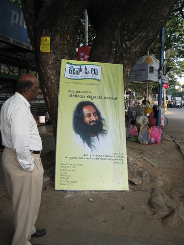 Sri Sri in Jayanagar