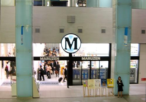 Maruzen in Oazo on Marunouchi Side of JR Tokyo Station.