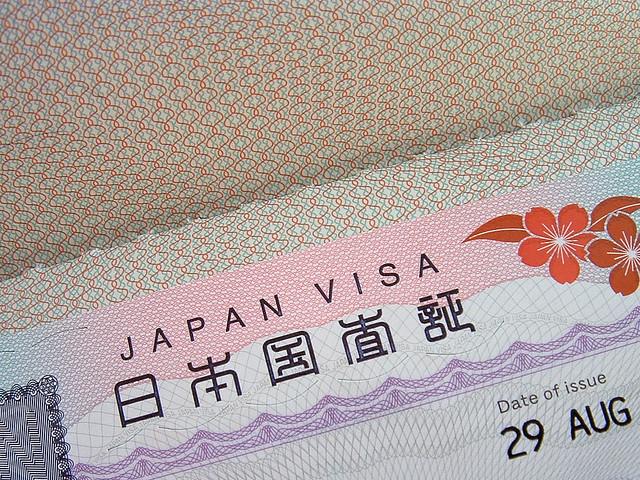 日本国査証