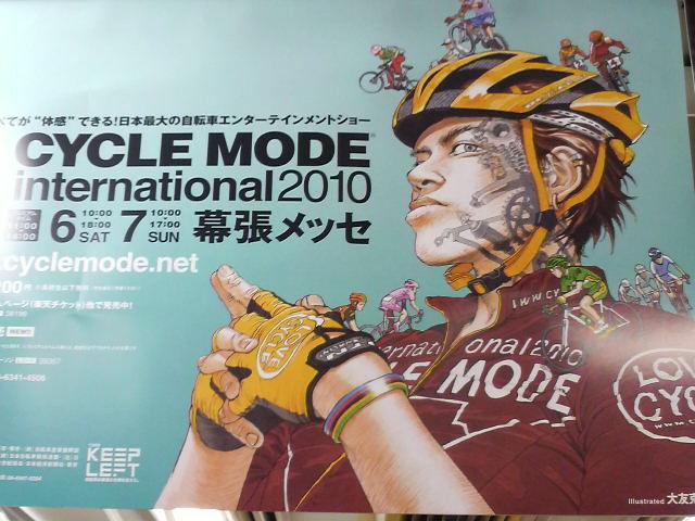 大友克洋ポスター、自転車 ...