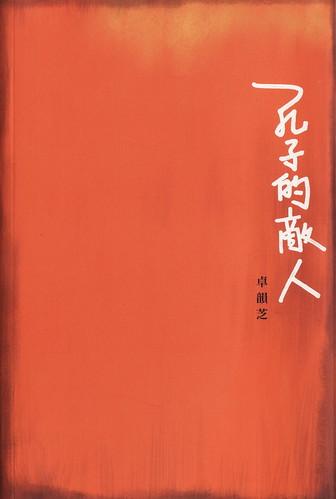 卓韻芝《孔子的敵人》(2007)