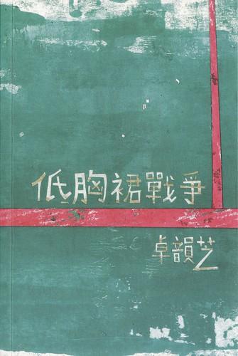 卓韻芝《低胸裙戰爭》(2008)