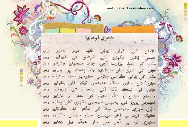 Sindhi Poetry http://www.flickr.com/photos/51593622@N04/5114666276/