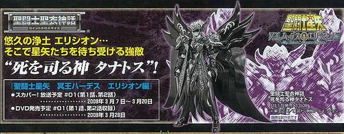[Imagens] Thanatos Deus da Morte 5144068420_c2e340ef71_o