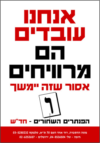Hadash poster Prosper 10