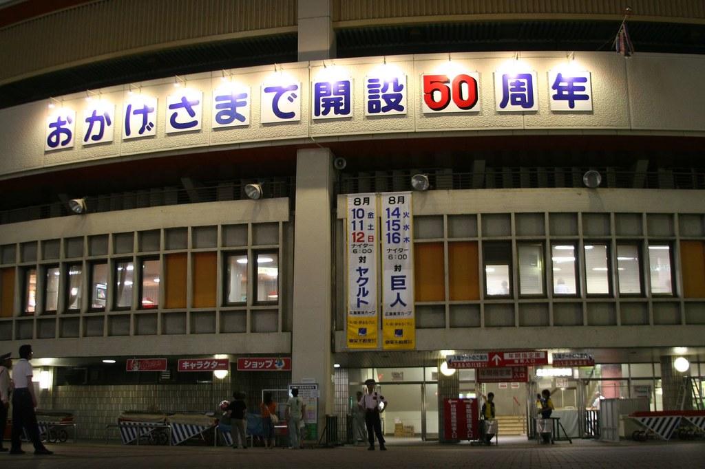 Hiroshima Baseball Stadium