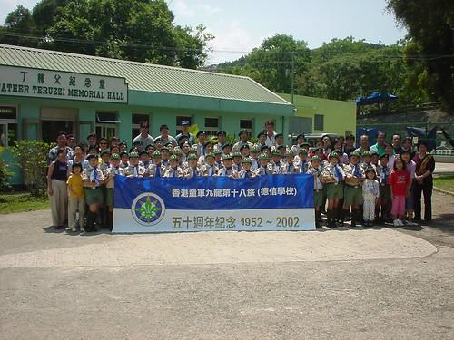 2002旅部金禧親子營