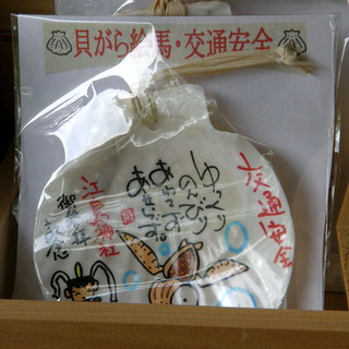 #8405 votive plaque (絵馬)