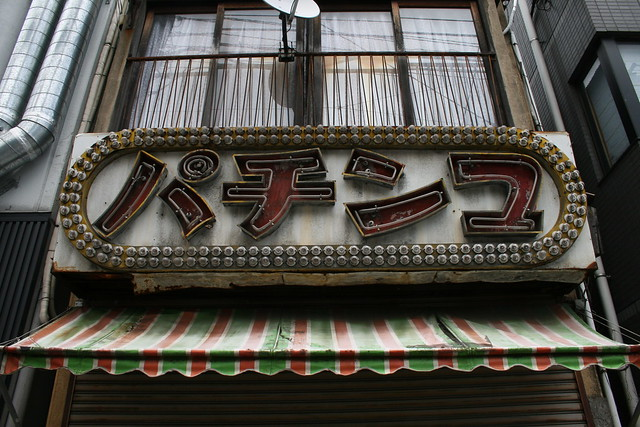 Pachinko : old electronic signboard