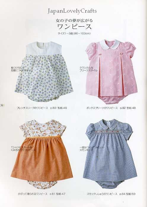 Baby Clothes And Goods Japanese Sewing Pattern Book For Babies