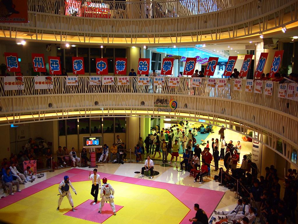 廣州亞運 中華跆拳道代表隊團體對抗賽