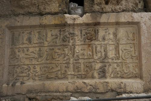 Inscription commémorant la construction d'une tour ronde près de Bâb al-Jâbiyya au nom de Nûr al-Dîn (1173)