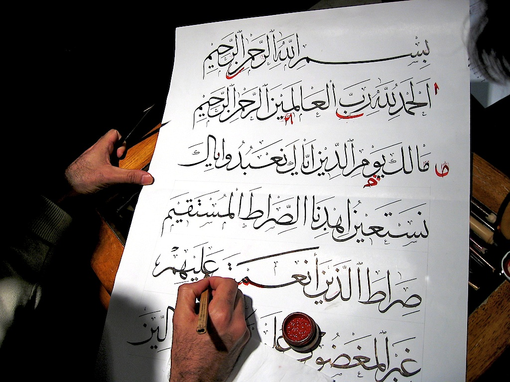 Arabic Calligraphy Lesson This Arabic Calligraphy Of