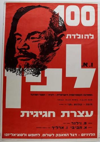 1970 לנין