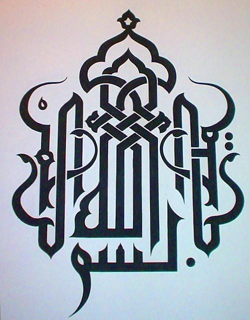Bismillah Calligraphy Flickr Photo Sharing