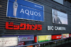 My favourite electronics store in Japan
