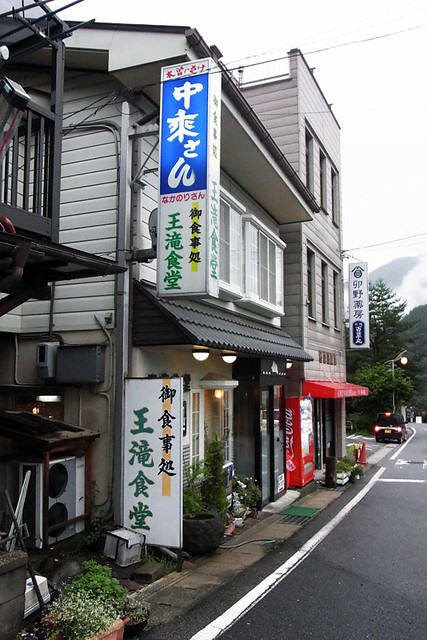 and more 「Yokohama Note」 長野県王滝村 王滝食堂のいのぶた丼が ...