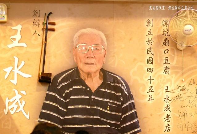 2010 0613深坑廟口豆腐小吃000