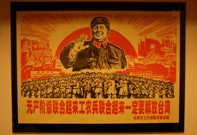China Cultural Revolution Poster
