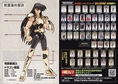 [Imagens] Shiryu V2 Power of Gold 5144140476_41b3ed2e9b_m