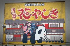Authentic Japanese Scene