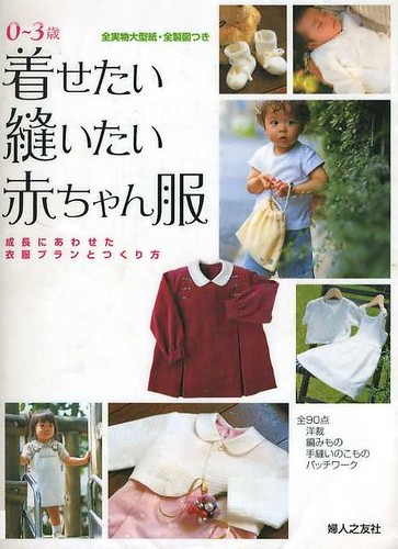 BABY CLOTHES AND GOODS – JAPANESE SEWING PATTERN BOOK FOR BABIES – CROCHETING, KNITTING, PATCHWORK – CASUAL AND FORMAL 1