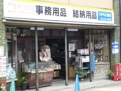 convenience store, newsagent's shop, retail-store,