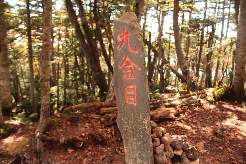 20101002_男体山_0032