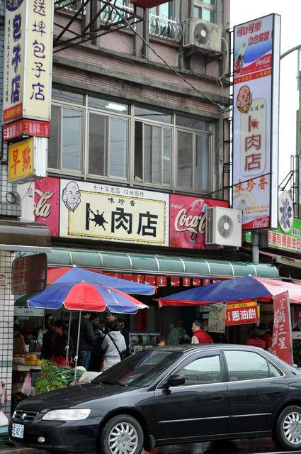 宜蘭珍味香卜肉店