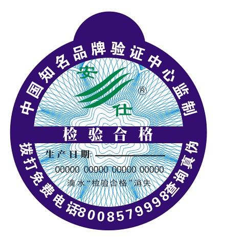 桶装水电码防伪标签