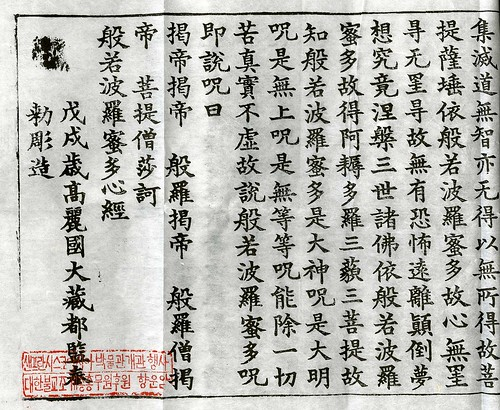 "Woodblock print of  ""Heart Sutra,"" (Banya Simgyeong in Korean)"