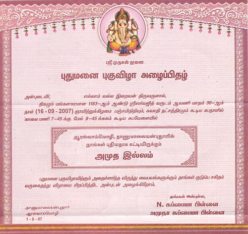 Housewarming In Tamil Best Custom Invitation Template Ps Carrillo