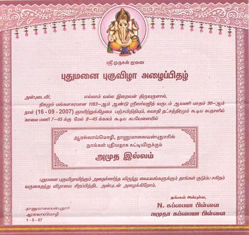 Grahupravesh - Tamil Invitation. | 16:9:2007 | By: Neelan - God's self portrait | Flickr - Photo ...
