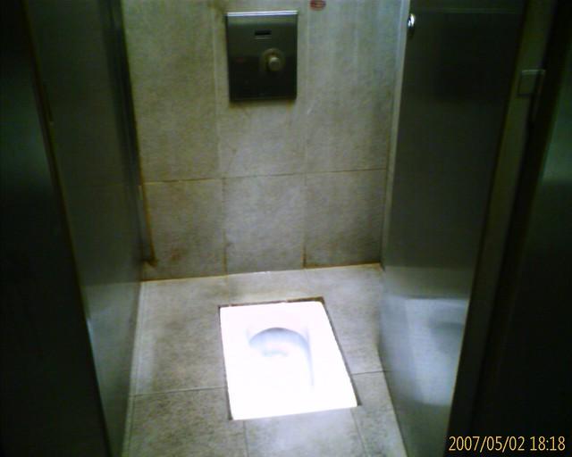 hong kong public toilet flickr photo sharing. Black Bedroom Furniture Sets. Home Design Ideas