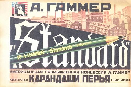 postcard - vintage soviet - 3 by sonobugiardo