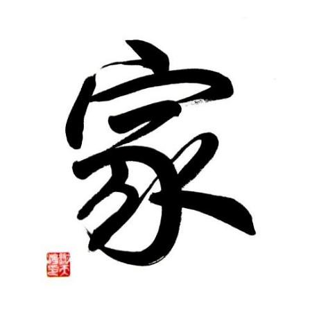 chinese symbol for family calligraphy painting flickr