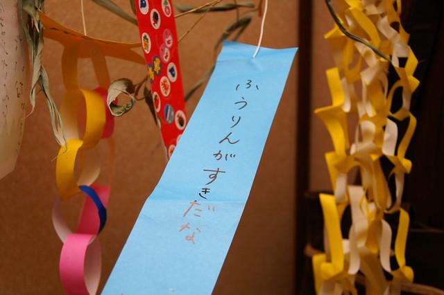 Photo:七夕(tanabata Star Festival) By:kanonn