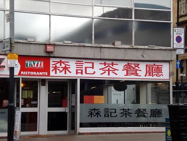 Sams Chinese Restaurant Burnt Hills