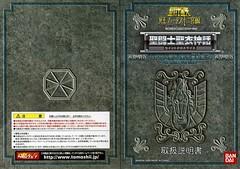 [Imagens]Seiya Broken Version 5141123346_7c738a2f44_m