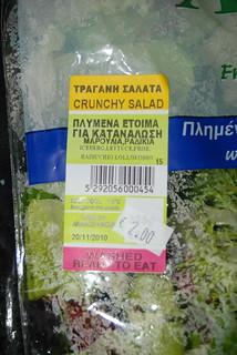 Image of Idalion. food salad potatoes potato alion σαλάτα πατάτεσ πατατοσαλάτα