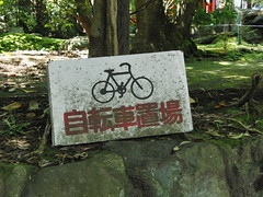Bike Parking Sign Arashiyama