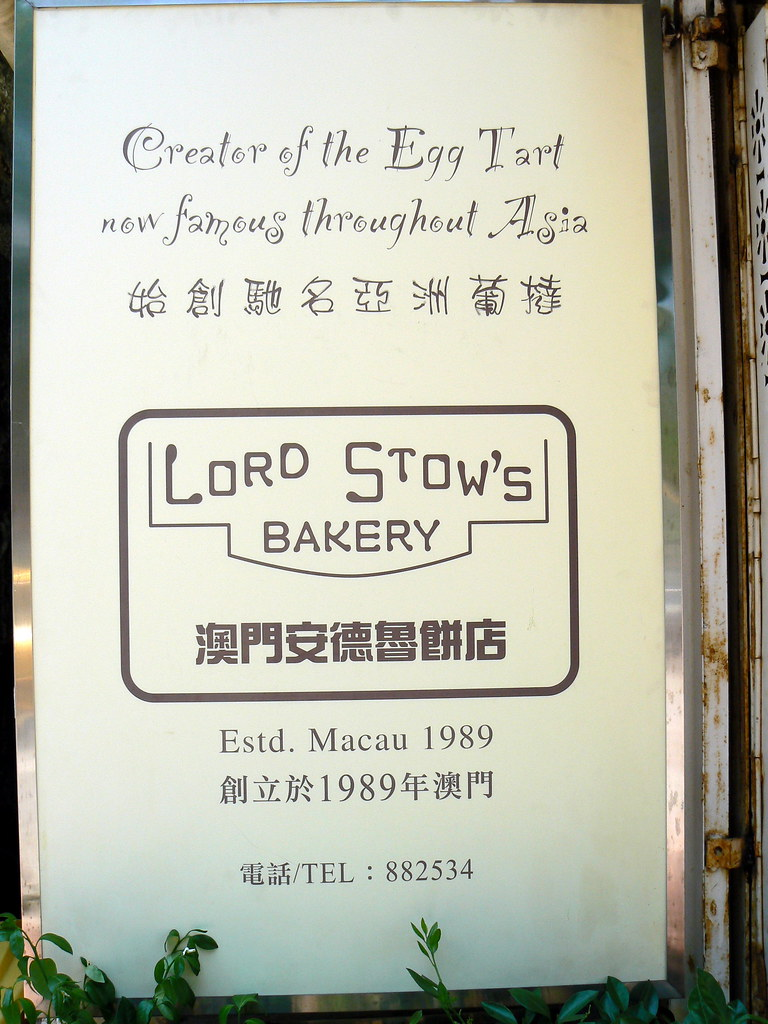 Photo:Lord Stow's Cafe, Macau By:536
