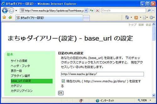 base_url of tDiary