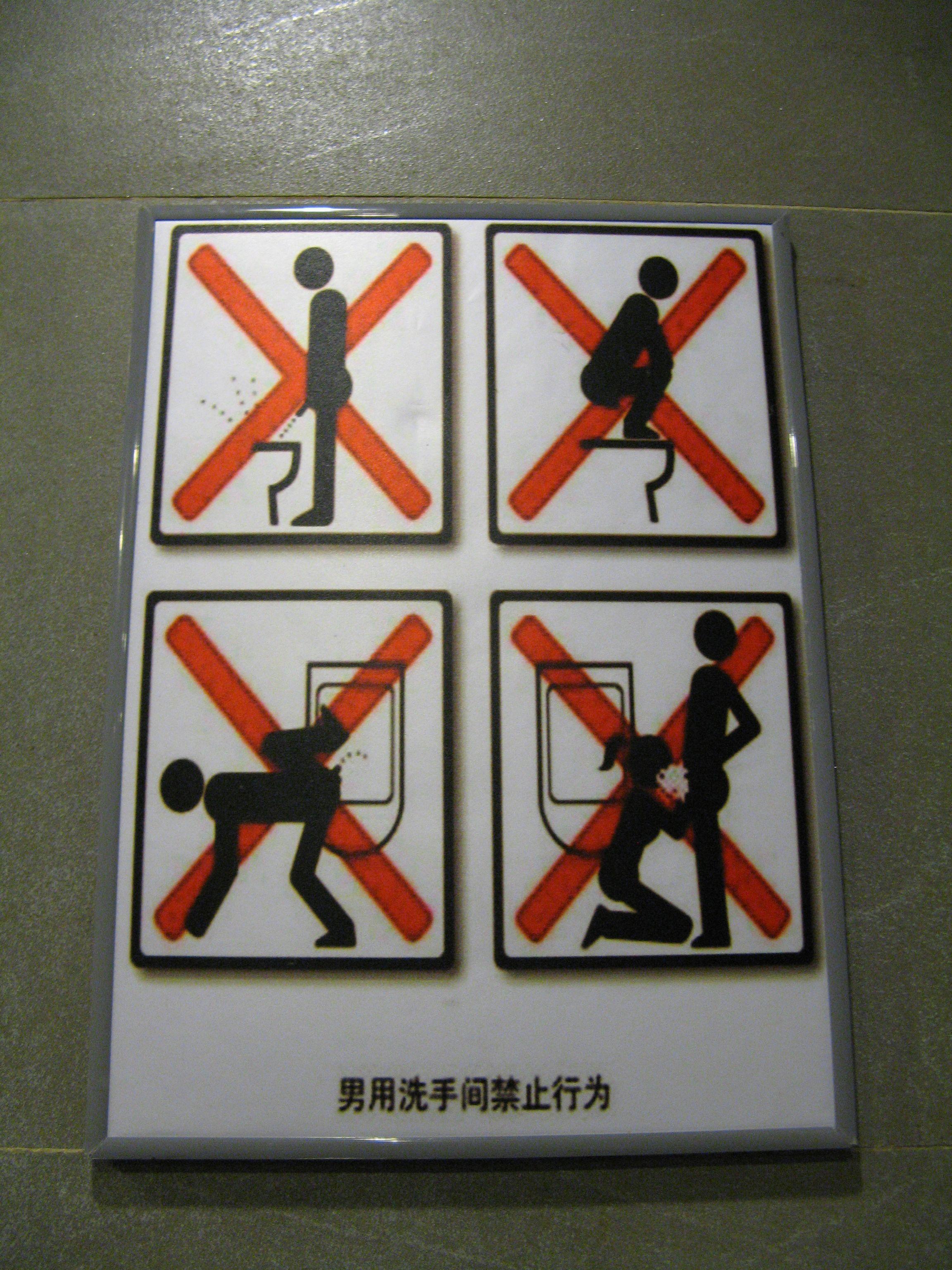imagen graciosa de cartel en el baño