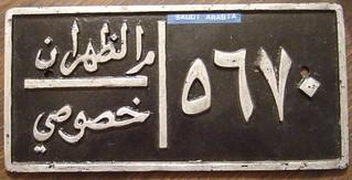 SAUDI ARABIA 1960's passenger license plate