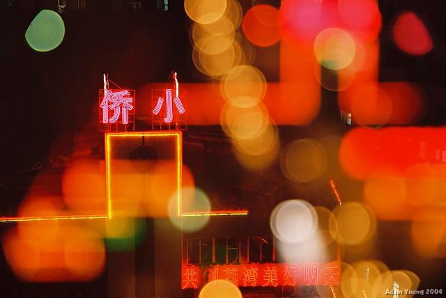 Qiao Xiao
