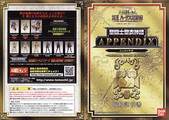 [Imagens] Appendix Saga OCE. 5141459928_1978fb578c_m