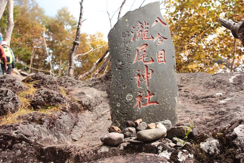 20101002_男体山_0027